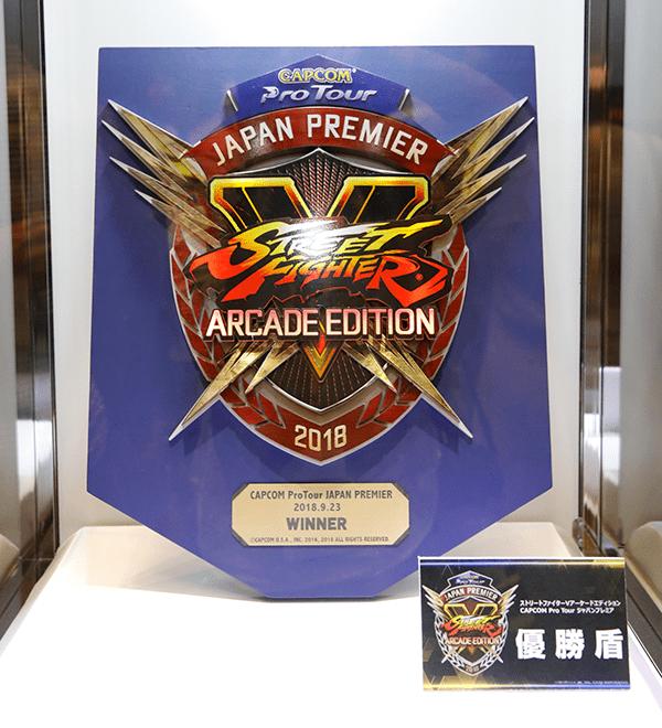 「CAPCOM Pro Tour ジャパンプレミア 」の優勝盾!