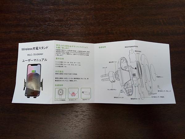 日本語簡易マニュアル表