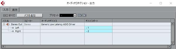 Cubaseシリーズに付属しているASIOドライバのオーディオ入出力画面