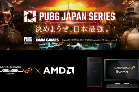 PUBG JAPAN SERIES推奨ゲーミングPC発売!のイメージ画像