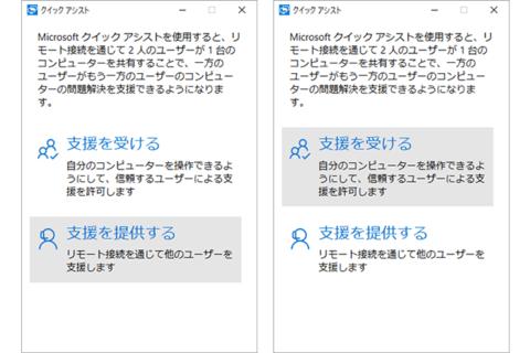 Windows 10のクイックアシストで、友人・家族のPCを遠隔からお助けのイメージ画像