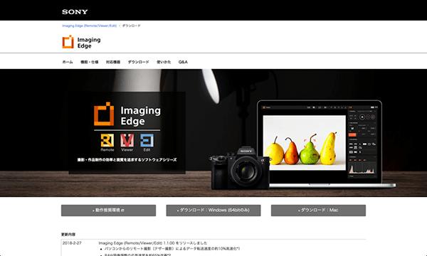 Imaging Edgeのウェブサイト