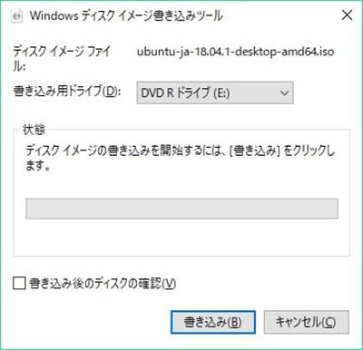 「Windowsディスクイメージ書き込みツール」の画面