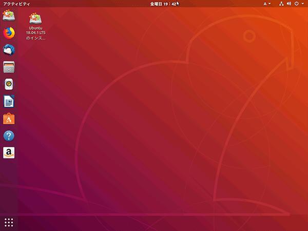 Ubuntuのデスクトップ画面