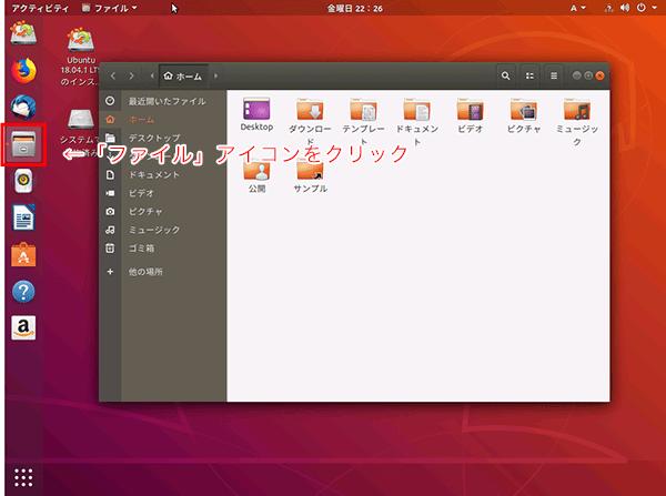 左上から4番目の「ファイル」アイコンをクリックしてホーム画面を表示