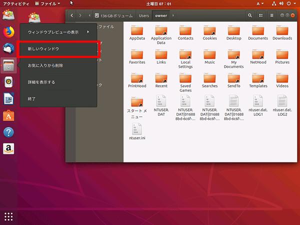 ファイル」アイコンを右クリックし、「新しいウィンドウ」をクリックする