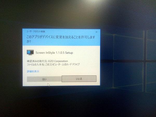 Screen InStyleのセットアップ画面。表示される手順に従ってセットアップを進めます。
