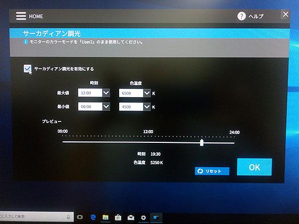 サーカディアン調光の設定画面。ブルーライトの量(色温度)の調整が可能。