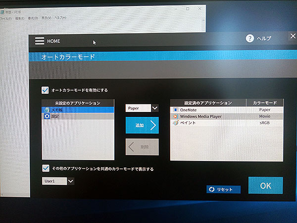 オートカラーモードの設定画面。「ペイント」に「sRGB」を設定してみます。