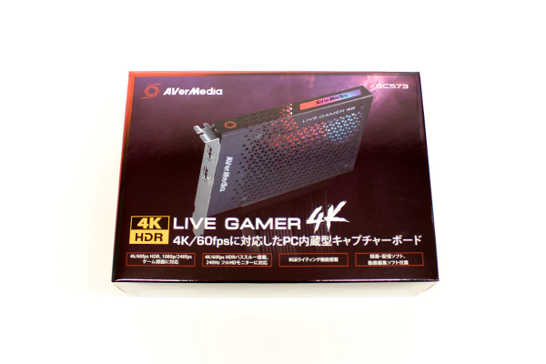 AVerMedia Live Gamer 4K(GC573)パッケージ