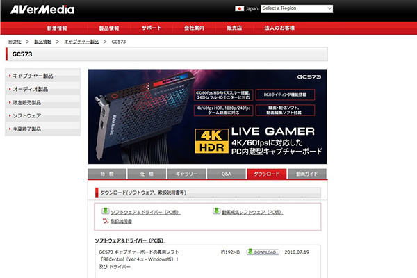 AVerMedia Live Gamer 4K(GC573)ダウンロードページ