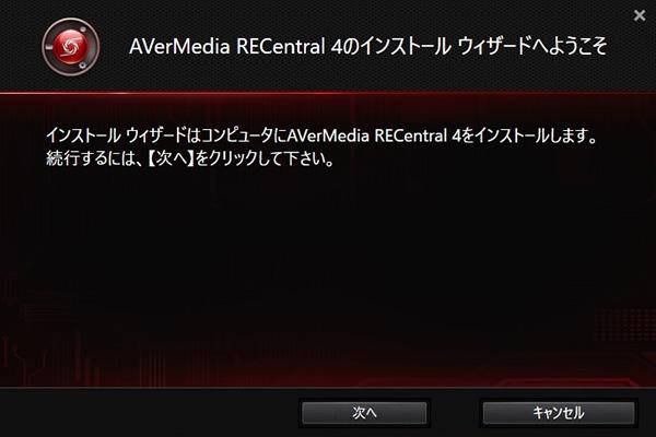 AVerMedia RECentral 4のインストールウィザード