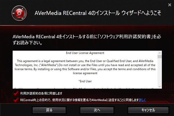 AVerMedia RECentral 4の利用許諾契約同意画面