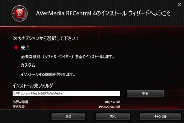 AVerMedia RECentral 4のインストールオプション選択画面