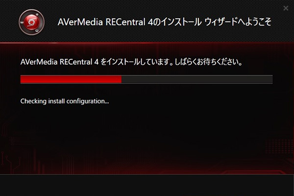 AVerMedia RECentral 4のインストール中