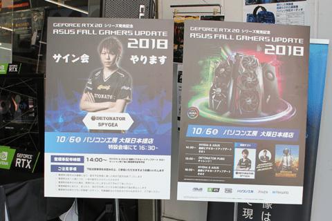 GeForce RTX 20シリーズ発売記念 eスポーツイベント開催のイメージ画像