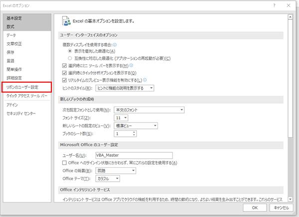 [Excelのオプション]左下部[リボンのユーザー設定]をクリック