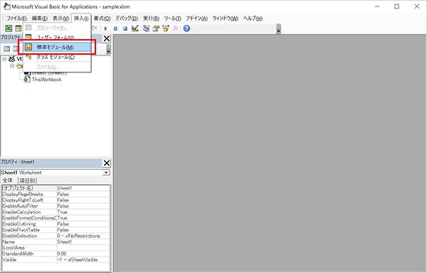 [開発]タブの一番左にある[Visual Basic]をクリック後、上部の[挿入]メニューから、[標準モジュール]をクリック
