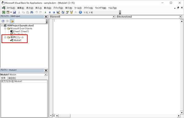 左ペインのVBAプロジェクト内に [標準モジュール]が追加された