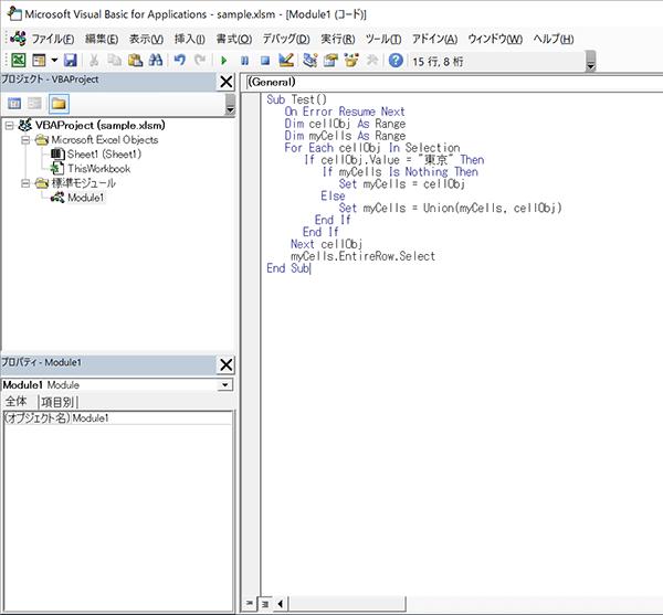 標準モジュールの中にプログラムのコードをコピー&ペースト