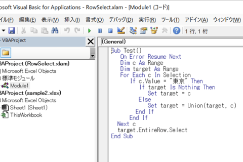 時短テクニック Excel VBA:実践編 条件一致とアドイン化のイメージ画像