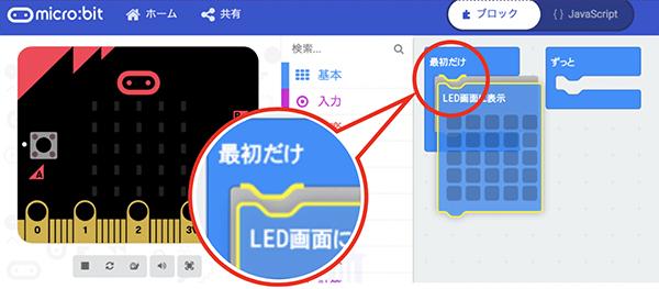 「LED画面に表示」ブロック左上のくぼみ(凹)をイベントブロックの突起(凸)に重ねてつなぐ