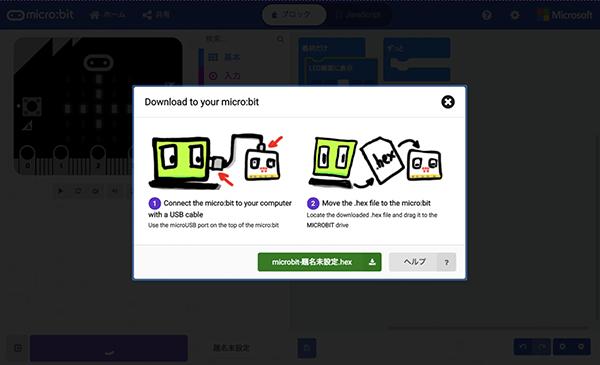 「ダウンロード」ボタンをクリックすると上図画面から「.hex」形式のファイルがダウンロードできる