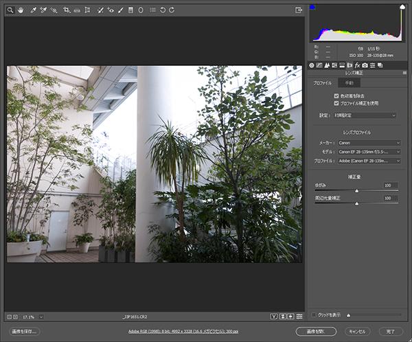 PhotoshopにはCamera Rawという現像ソフトが付いている。他にも様々なRAW現像ソフトがある。
