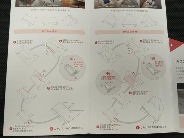 スマホ・タブレット・ノートパソコンに対応した「Foldable2」の折り方についての記載