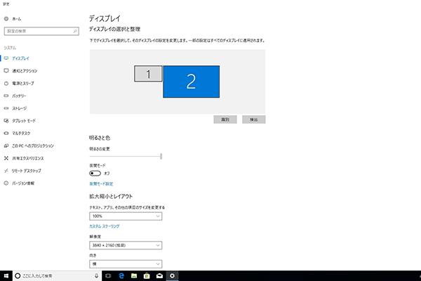 Wacom Cintiq Pro 16接続時のディスプレイ設定画面