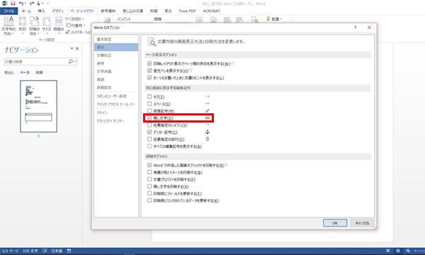 隠し文字を有効にするには「ファイル」→「オプション」→「表示」→「隠し文字」にチェックを入れておく