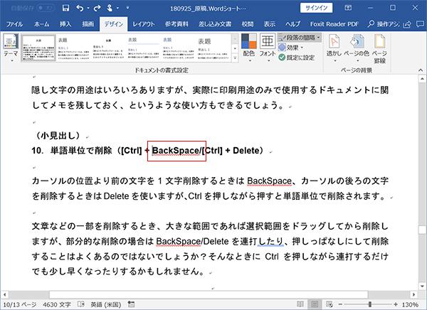 BackSpaceという単語のBの前にカーソルを置いた状態で、[Ctrl] + Deleteを押すと、「BackSpace」の文字が一気に削除される