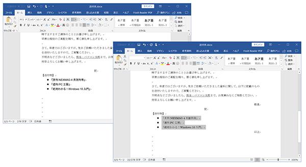 ゴシック体だった送付物リストを本文と同じスタイルにしている。このサンプルの本文では和文:「MS明朝」、欧文:「Century」にしているため、そのフォントを手動で設定するのは手間だ
