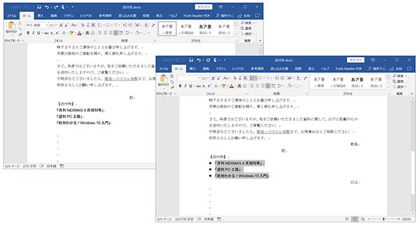 [Ctrl] + [Shift] + [L]で箇条書きに変更。上記の例では影響はないが、書式がデフォルトに戻ってしまう点は注意が必要だ