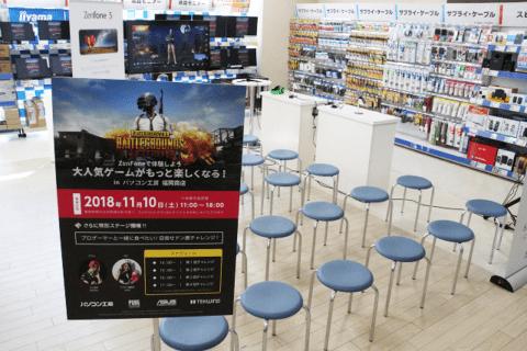 eスポーツ ZenFone 5 × PUBGモバイル 体験イベント開催中!のイメージ画像