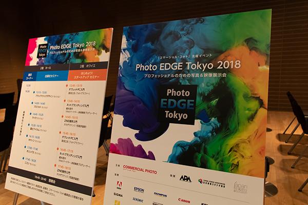 「Photo EDGE Tokyo 2018」プログラム