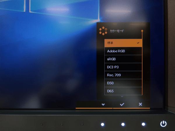 PV270OSDメニュー:カラーモード
