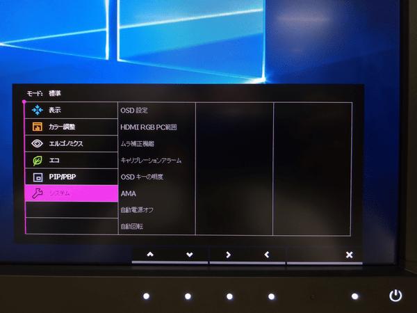 PV270OSDメニュー:メインメニュー「システム」項目