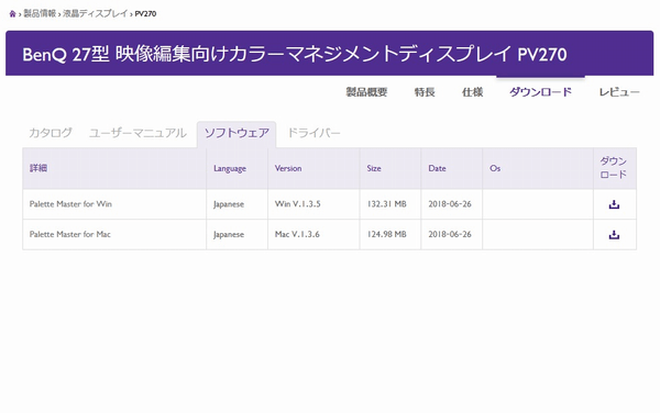 BenQサイトよりキャリブレーションソフトをダウンロード