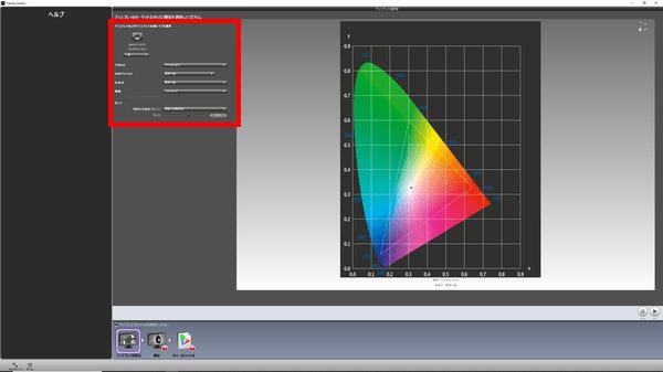 Palette Masterの「RGB プライマリ」をカスタマイズし、輝度、白色点、ガンマを必要なレベルに調整