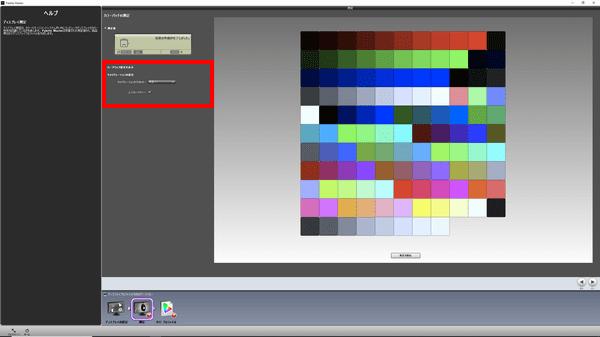 Palette Masterの「校正 1」か「校正 2」を選択