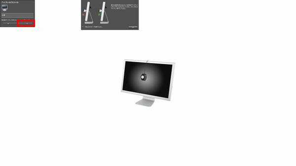 Palette Masterの手順画面