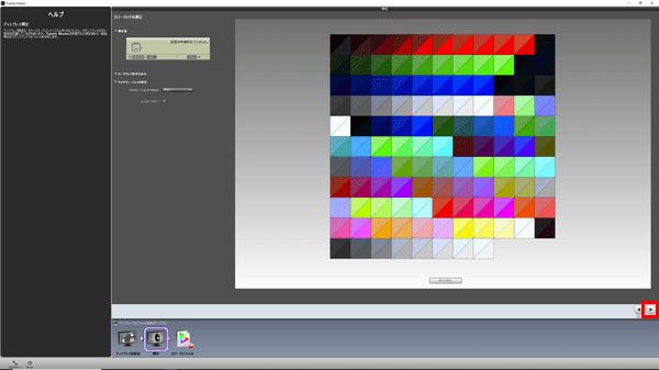 Palette Masterでのキャリブレーションの完了と結果の保存