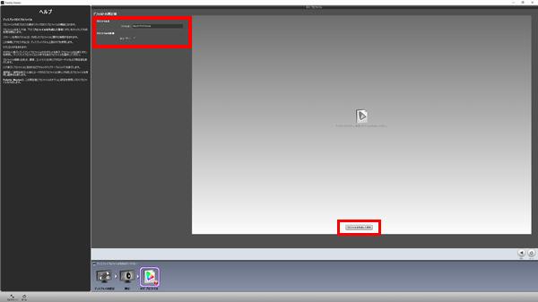 Palette MasterよりICC プロファイルをコンピュータに保存