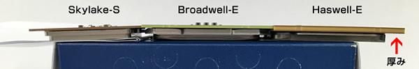 基板が薄くなったBroadwell-E