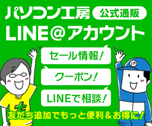 https://www.pc-koubou.jp/magazine/wp-content/uploads/2018/11/line_banner300.png