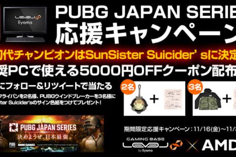 初代チャンピオンにSunSister Suicider'sが決定!PUBG JAPAN SERIES応援キャンペーン!のイメージ画像