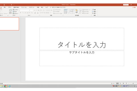Microsoft Office PowerPoint のショートカットキー一覧のイメージ画像