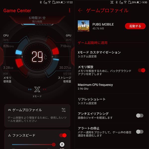 ASUS「ROG Phone」 (左)Game Center画面、(右)ゲームプロファイル画面