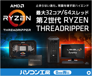 https://www.pc-koubou.jp/magazine/wp-content/uploads/2018/11/threadripper2_300x250.jpg